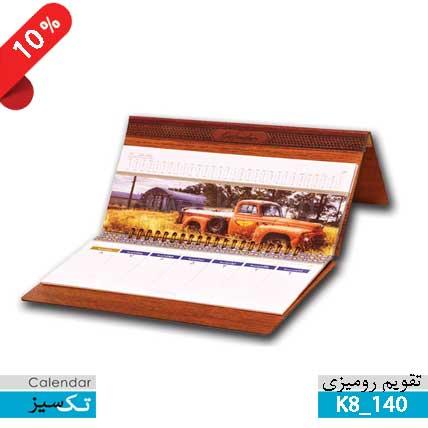تقویم رومیزی گردشگری ,3 لت ، چوبی ، K8_140
