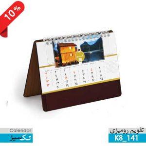 طرح های تقویم رومیزی ، چرم ترمو چوبی، K8_141