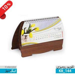 تقویم رومیزی با عکس ، چوبی K8_144