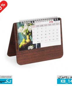 تقویم رومیزی پایه چوبی,K8_145