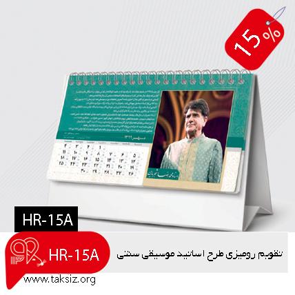 تقویم هنری ,پایه سخت (سلفون) طرح اساتید موسیقی سنتی جذاب 1400|تکسیز | HR-15A