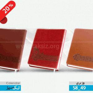 تقویم رومیزی زرتشتی ، سالنامه،جلد ترمو,وزیری,S8_49