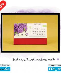 تقویم رومیزی ارزان ,PD8_498