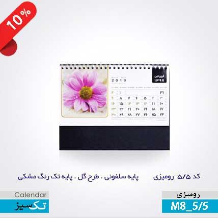 تقویم رومیزی کوچک ,طرح گل, M8_5/5