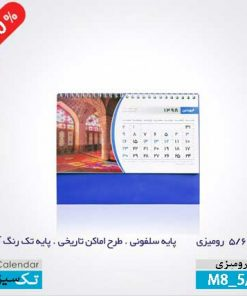 تقویم رومیزی ایران پایه سلفونی، طرح اماکن تاریخی M8_5/6