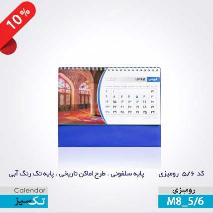 فروش تقویم رومیزی ایران |تکسیز