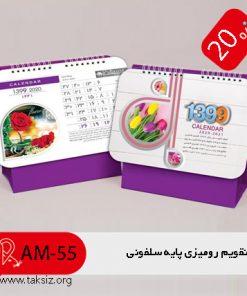 فروش تقویم رومیزی ایران |تکسیز،AM_55