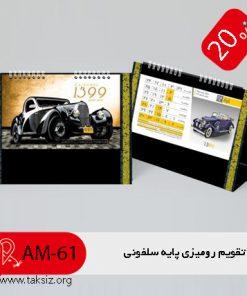 تقویم رومیزی کوچک  ,تولید سالنامه 99|تکسیز|AM_61