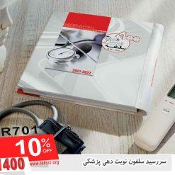 سررسید پزشکان ، چاپ 1400 تکسیز IR701