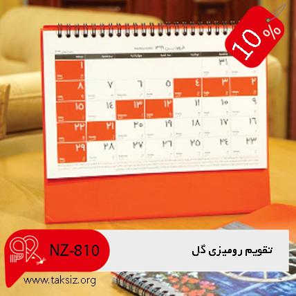 تقویم مشاهیر| تقویم رومیزی |NZ-810