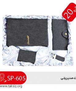 ست مدیریتی هدیه , 1400|تکسیز|SP-605