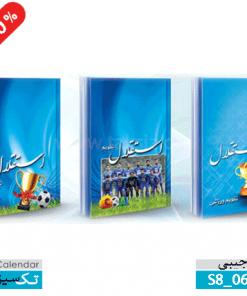 تقویم ورزشی استقلال S8_6