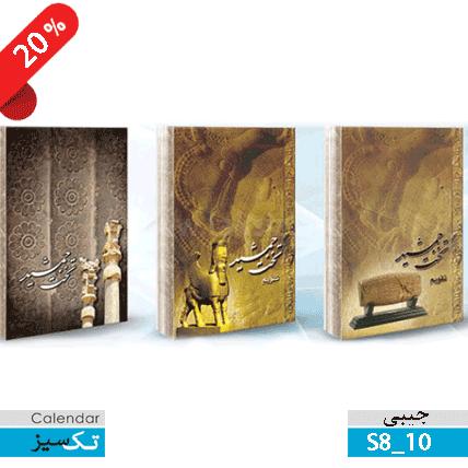 تقویم رومیزی تخت جمشید ویژه سال جدید , 99 |تکسیز
