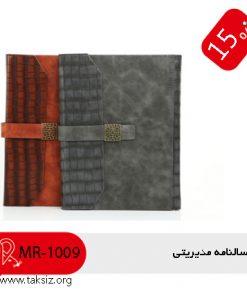 سالنامه نجومی ،سالنامه مدیریتی MR-1009