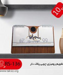 تقویم رومیزی گرافیکی ، چوبی ,پلاک دار |RS_136