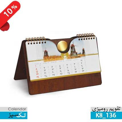 تقویم رومیزی گرافیکی چوبی ,پلاک دار ,K8_136
