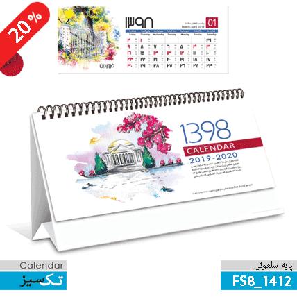 تقویم رو میزی خشتی ,تقویم رومیزی آبرنگی , پایه سلفونی FS8-1412