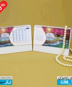 تقویم رومیزی خاص ,پایه دار با طرح طبیعت, 18 _GR8