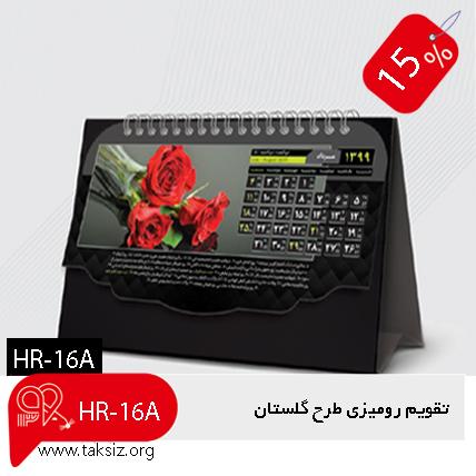 تقویم رومیزی لیزری , پایه سخت سلفونی طرح گلستان 99 | HR-16A