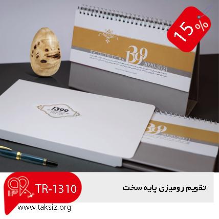 تقویم رومیزی ماهانه اختصاصی 1400 | TR-1310