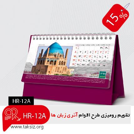 تقویم رومیزی پایه پلاستیکی ,پایه سخت (سلفون) طرح اقوام آذری زبان ها 1400  HR-12A