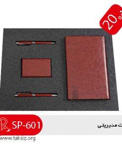 ست مدیریتی خاص 1400|تکسیز SP-601