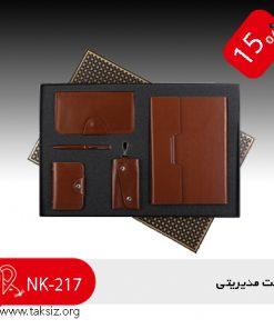 ست مدیریتی چرم خاص1400|تکسیز NK-217