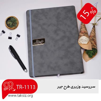 تولید سررسید روز شمار , 1400|تکسیز وزیری طرح جیر TR-1113