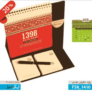 تقویم رومیزی طلاکوب ، تقویم رومیزی با طرح و نقش هندی FS8-1410