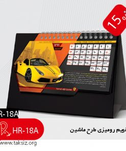 تقویم رومیزی طلاکوب، پایه سخت (سلفون) 99|تکسیز |HR-18A