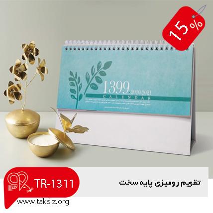 جاذبه های ایران 1399درتقویم رومیزی ایرانشناسی|تکسیز 99 | TR-1311