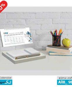 تقویم رومیزی یادداشت دار,پایه ویژه ,AR8_9816