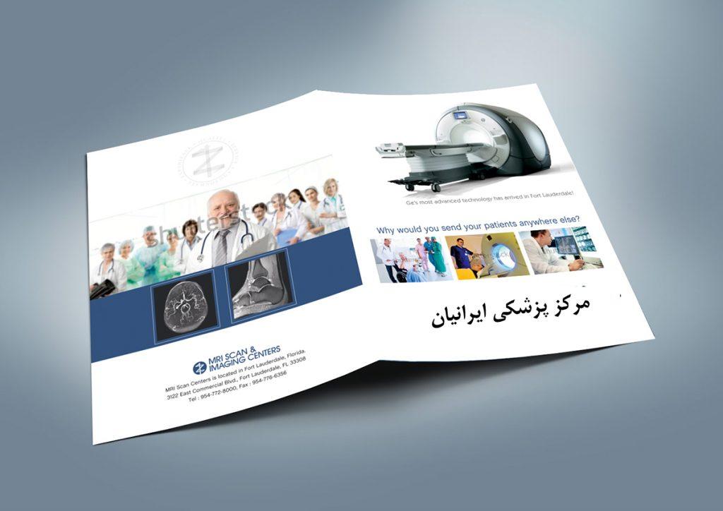پاکت رادیولوژی