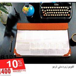 تقویم زیردستی ترمو کد IR102