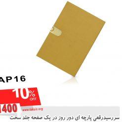 سررسید  رقعه ای پارچه ای دو روز در یک صفحه جلد سخت AP16
