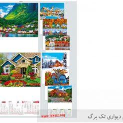 تقویم دیواری تک برگ کوچک سایز 35x50  کد SHM751-756