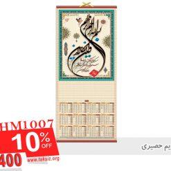 تقویم دیواری حصیری کد SHM1001