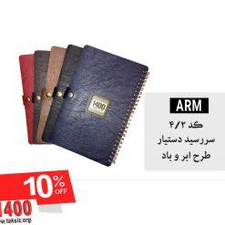 سررسید دستیار طرح ابرو باد کد ARM4.2