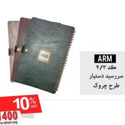 سررسید دستیار طرح چروک کد ARM4.3