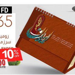 تقویم رومیزی پایه سلفونی سرزمین کد FD65