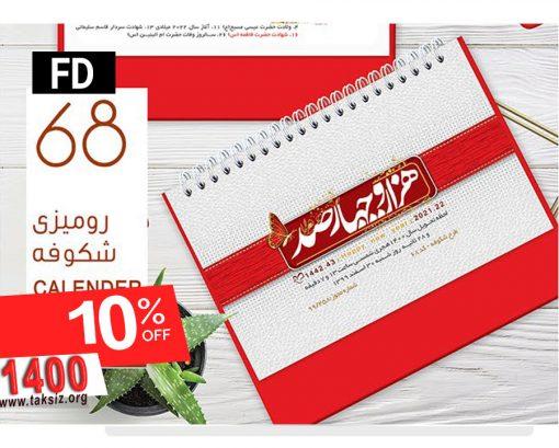تقویم رومیزی پایه سلفونی شکوفه کد FD68