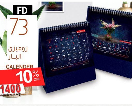 تقویم رومیزی پایه سلفونی الیار کد FD73