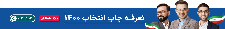 تعرفه هدمات چاپ انتخابات 1400